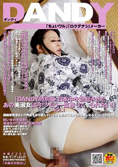 「DANDY特別版 日本中を勃起させたあの美淑女は今!?もう一度逢ってヤられたい」 VOL.1