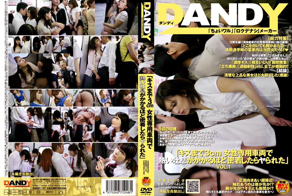 DANDY-147 女性専用車両で吐息がかかるほど密着したらヤられた1 パッケージ画像