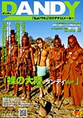 「裸の大陸 ダンディVer.」VOL.1