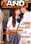 5周年記念 女子校生に満員状態でキスまで3cm