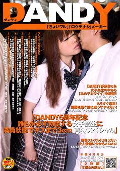 5周年記念 女子校生に満員状態でキスまで3cm…≫人妻・ハメ撮り専門|熟女殿堂