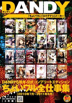 DANDY5周年 公式コンプリートエディション ちょいワル全仕事集 <2010年7月~2011年6月>