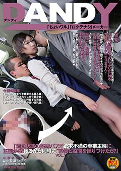 """「満員状態の路線バスで欲求不満の専業主婦に正面から""""後ろから同時に""""股間と股間を擦りつけたら?」VOL.1"""