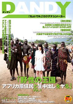 「野性の王国 アフリカ原住民と生中出しをヤる」VOL.1