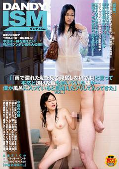 「『雨で濡れた私を見て興奮しないでよ』と言って平然と透けた服を拭いていた姉が…僕が風呂に入っていると間違えたフリして入ってきた」VOL.1