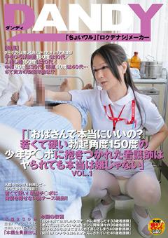 「『おばさんで本当にいいの?』若くて硬い勃起角度150度の少年チ○ポに抱きつかれた看護師はヤられても本当は嫌じゃない」 VOL.1