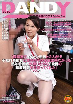 【熟女動画】採精室でイケメン患者と2人きり!4