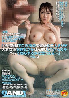 【熟女動画】混浴温泉でご近所の美熟妻と二人きり-VOL.2
