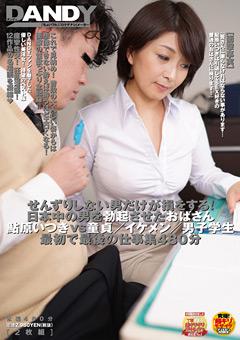 【鮎原いつき動画】日本中の男を勃起させたおばさん-鮎原いつき-熟女