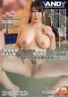 【熟女動画】混浴温泉でご近所の美熟妻と二人きり-VOL.4