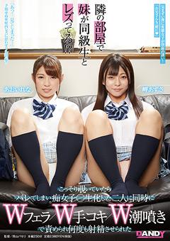 【あおいれな動画】隣の部屋で妹が同級生とレズビアンってる!? -企画