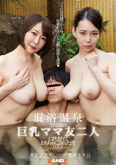 【吉根ゆりあ動画】母の巨乳おっぱいお母さん友二人に挟まれておもちゃにされた僕-2 -熟女