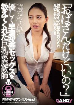 【熟女動画】優しく早漏改善SEXを教えてくれた巨乳おっぱい家庭教師