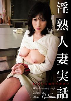 淫熟人妻実話 Natsumi