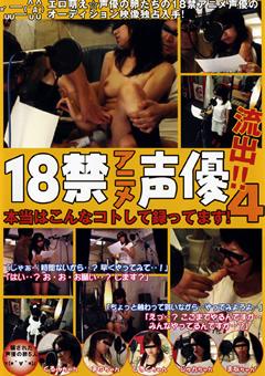 18禁アニメ声優流出!!4