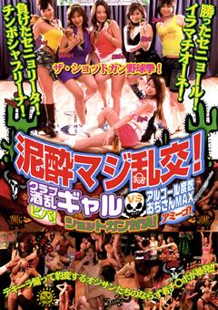 泥酔マジ乱交!クラブ酒乱ギャルVSアルコール度数おぢさんMAXショットガン対決!