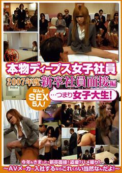 本物ディープス女子社員 2007年度新卒社員面接編…つまり女子大生!