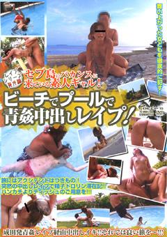 セブ島にバカンスに来ている素人ギャル!ビーチでプールで青姦中出しレイプ!