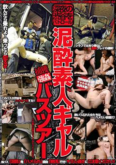 深夜の渋谷をパトロール!泥酔素人ギャル捕獲強姦バスツアー