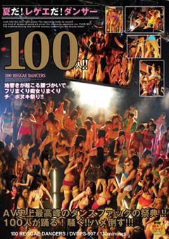 夏だ!レゲエだ!ダンサー100人!!地響きが起こる腰づかいでフリまくり痴女りまくりチ○ポヌキ祭り!!