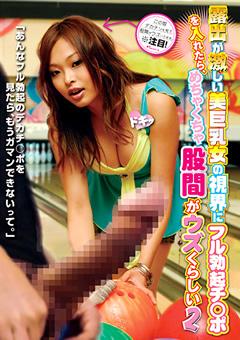 露出が激しい美巨乳女の視界にフル勃起チ○ポを入れたら、めちゃくちゃ股間がウズくらしい2