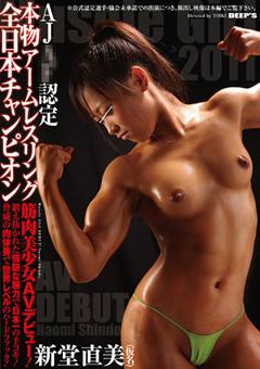 筋肉美少女AVデビュー! AJ●●認定 本物アームレスリング全日本チャンピオン 新堂直美(仮名)鍛え抜かれた強靭な腕力で日本一の手コキ!脅威の肉体美で世界レベルのハードファック!