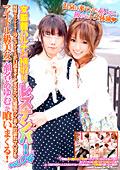 女監督ハルナの横取りレズナンパ!vol.04