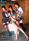 レズ奴隷 vol.4 マネージャーに操られた裸の欲望