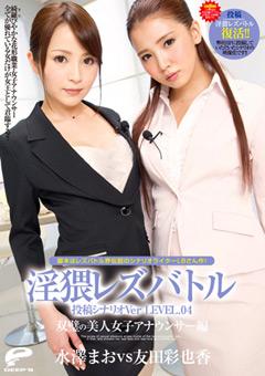 淫猥レズバトル 投稿シナリオVer LEVEL.04 双璧の美人女子アナウンサー編