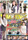 マジックミラー便 働く美女・スーツOL編 vol.02