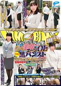 マジックミラー便 働く美女・スーツOL編 vol.03