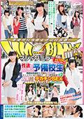 マジックミラー便 全員10代の未○年マ●コ! vol.02