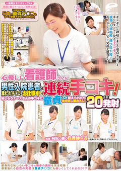 【手コキ モニタリング】一般男女モニタリングAV-看護師さんが連続手コキ!-企画