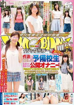 【えみ動画】マジックミラー便-全員10代の未○年マ●コ-公開オナニー-企画