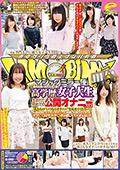 マジックミラー便 高学歴女子大生 公開オナニー編03