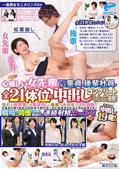 【けいこ動画】一般男女モニタリングAV-全21身体位の中出しに挑戦!-企画
