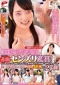 一般男女モニタリングAV 巨乳女子大生がセンズリ鑑賞|人気のOL・お姉さん動画DUGA