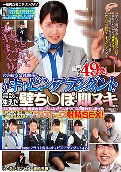 【企画動画】一般男女モニタリングAV-美脚CAはノンストップ射精SEX!