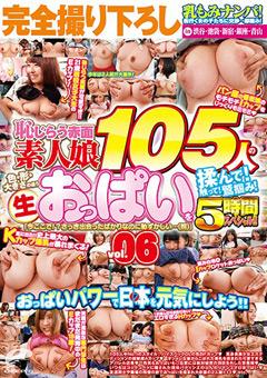 【マニアック動画】恥じらう赤面素人娘105人の生おっぱい6-5時間スペシャル