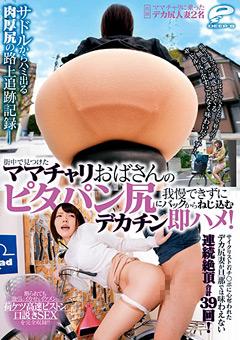 【みゆき動画】お母さんチャリおばさんのピタパン尻に巨根即H! -熟女