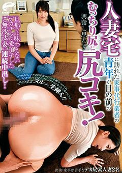 【熟女動画】人妻宅に訪れた青年がむっちり尻に興奮し思わず尻コキ!