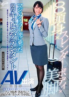【えりな動画】マジックミラー便に乗った現役キャビンアテンダント -企画