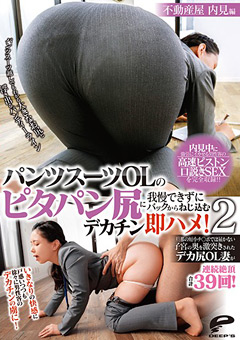 【熟女動画】パンツスーツOLのピタパン尻に巨根即H!-2