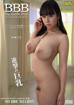 BBB Big Boobs Butt 塚田詩織 UNLIMITED