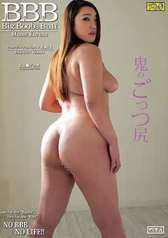 BBB Big Boobs Butt 来栖もも