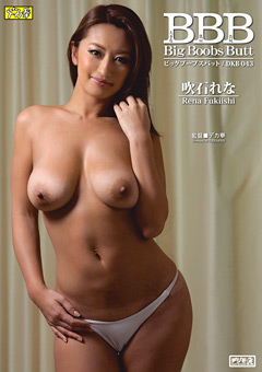 BBB Big Boobs Butt 吹石れな