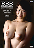 BBB Big Boobs Butt 深美せりな