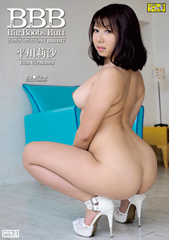 BBB Big Boobs Butt 平川莉沙