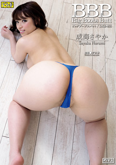 BBB Big Boobs Butt 成海さやか