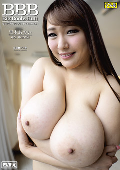 BBB Big Boobs Butt 黒木あおい